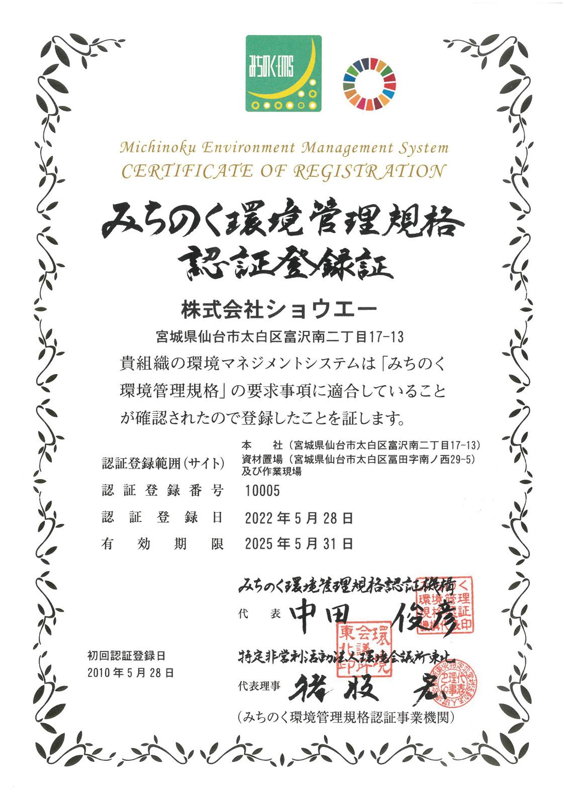 みちのく環境管理規格認定登録証