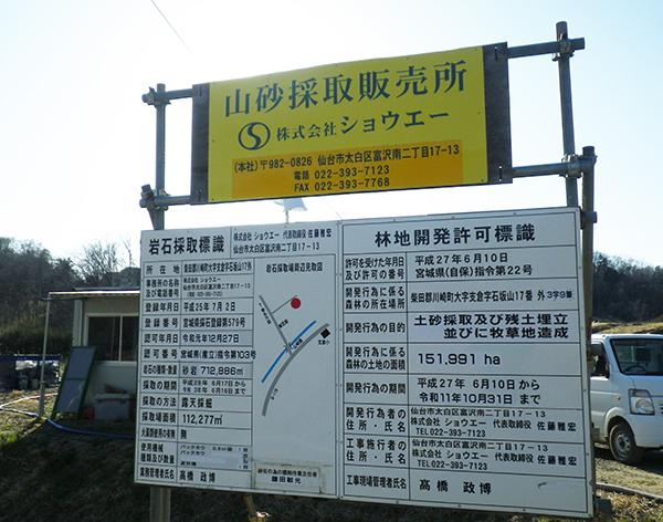 石坂山採取場