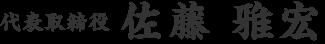 代表取締役 佐藤 雅宏