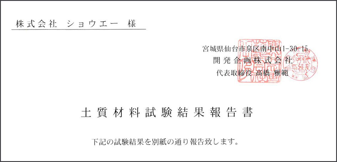 土質材料試験結果報告書